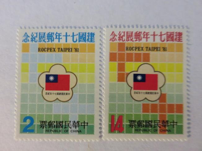 中華民國發行的建國70周年紀念郵票。