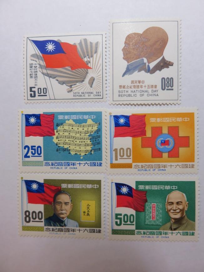 建國50和60週年紀念郵票。