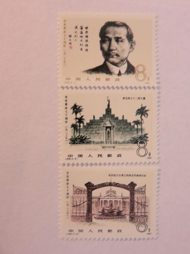 中華人民共和國在1981年發行的辛亥革命70周年紀念郵票。