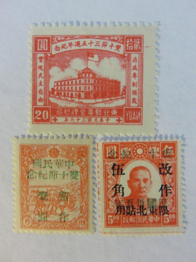 中國共産黨人民政府在解放戰爭期間發行的雙十節紀念郵票。