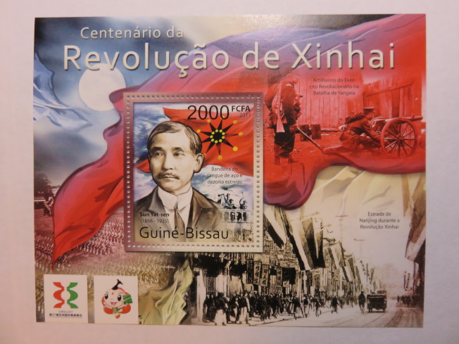 幾內亞比索(Guine-Bissau)於2011發行的辛亥革命百年紀念小型張,圖中右下角是1912年1月1日上海慶祝民國新紀元,街上飄揚著五色國旗。