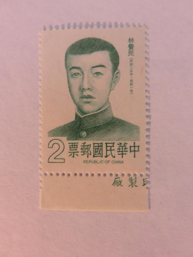 林覺民紀念郵票。