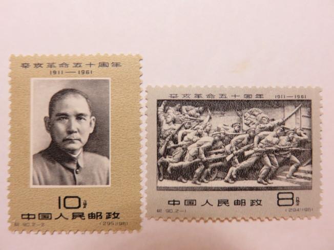 中華人民共和國在1961年發行的辛亥革命50周年紀念郵票。