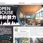OHNY與世報首度合作 「紐約建築開放周」起跑