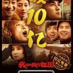 中國國慶電影《我和我的祖國》受熱捧 上映3天票房破億
