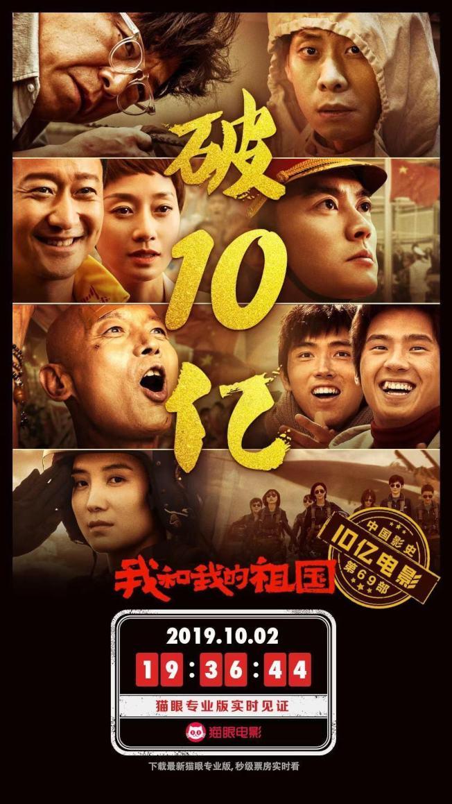 中國「國慶檔」電影《我和我的祖國》上映三天票房突破人民幣10億元(約1.3億美元)。(圖/第一財經)