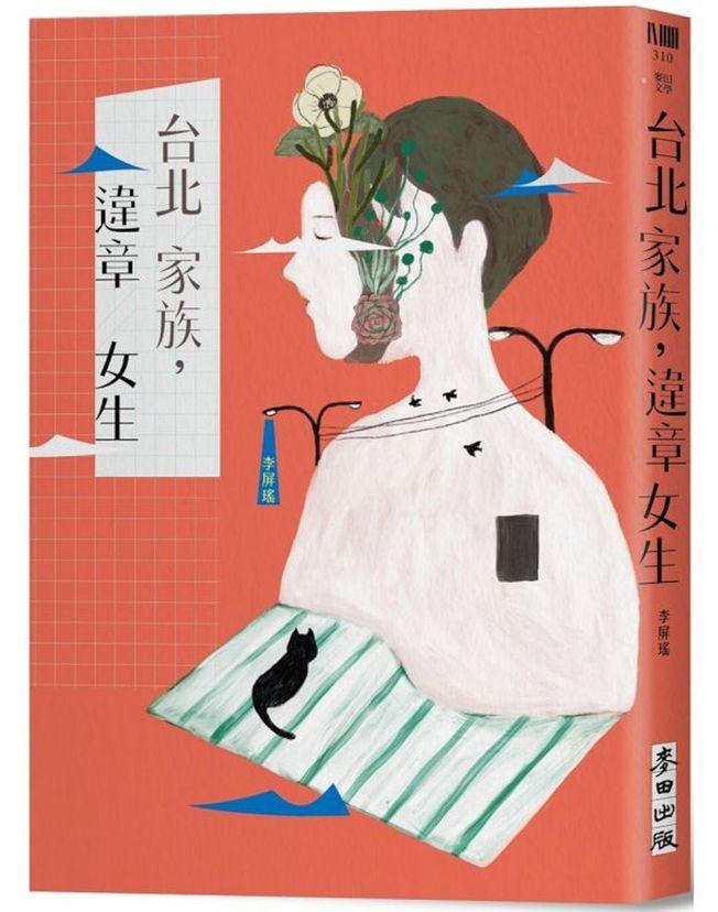 《台北家族,違章女生》,世界書局有售。