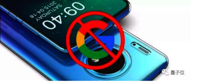 华为最新旗舰手机Mate 30系列无法使用谷歌系统了。谷歌应用方案已经全部被封死。(图/观察者网)
