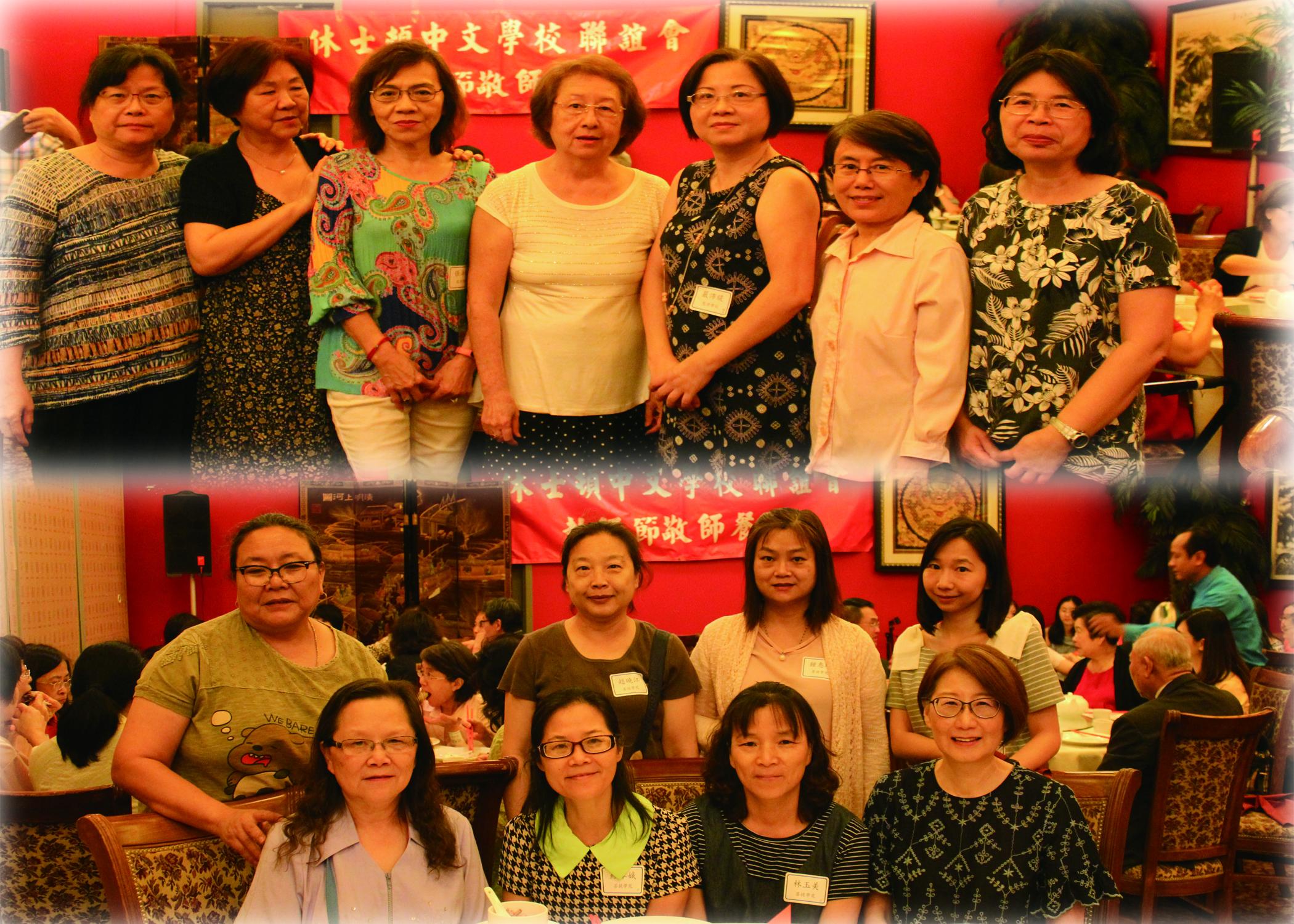 慈濟中文學校教師(上圖)、菩堤中文學校教師(下圖)開心出席餐會。