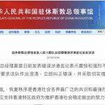 NBA火箭總管挺港示威惹議 中國駐休士頓總領事館要求球隊澄清