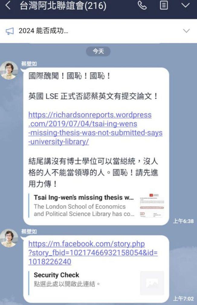 北市府顧問蔡壁如在LINE群組,發文指「英國 LSE 正式否認蔡英文有提交論文」,並附上新聞連結,標題還連寫三次「國恥」。(擷取自PTT)