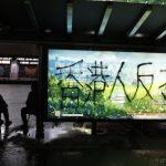 禁蒙面法反彈火爆 香港陷入恐慌不安