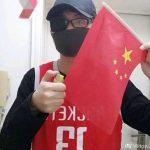 「與球隊共存亡」 吉林NBA火箭隊球迷作勢燒五星旗被捕