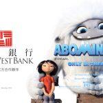 華美銀行 是雪人奇緣動畫合作夥伴