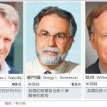 3人分享諾貝爾醫學獎…研究細胞感知氧氣 助抗癌抗貧血