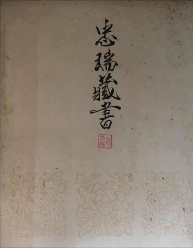 作者父親留在辭源上的筆跡。