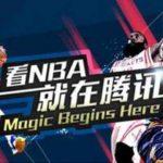 騰訊體育中止NBA轉播 恐將損失慘重