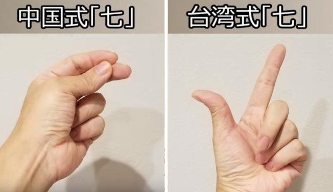 Junkoma精闢分析出陸台兩方旅客的不同,例如比七的手勢就是其中一例。圖擷自Youtube