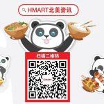 H Mart微信及智慧卡 享優惠/集點兌換