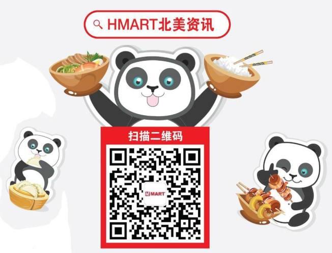 H Mart的WeChat掃描。