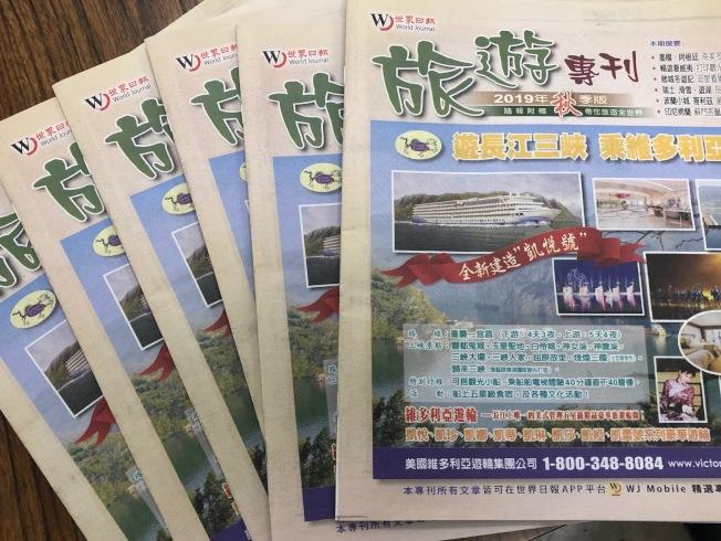 世界日報秋季版旅遊專刊10月11日(周五)出刊,並隨報附贈。(記者胡清揚/攝影)
