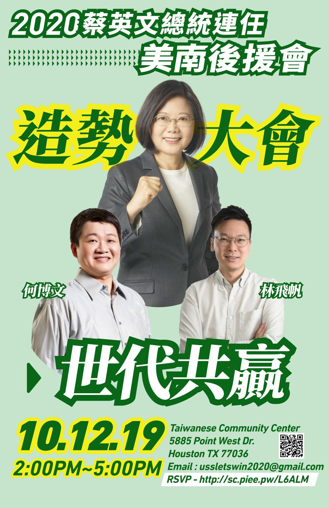 民主進步黨副秘書長林飛帆,民主進步黨新北市議員何博文將與會。