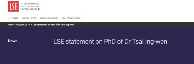 LSE8日發表聲明,證實蔡英文1984年獲得法學博士學位。(圖/翻攝自LSE官網)