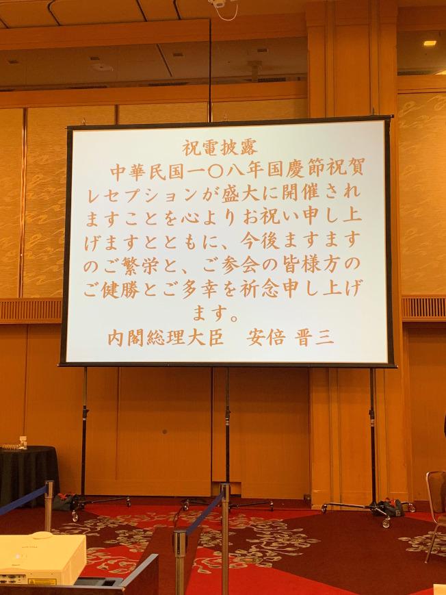 我駐大阪辦事處福岡分處四日公布日本首相安倍晉三賀電以「中華民國」稱呼台灣,但日本政府8日否認。(中央社)