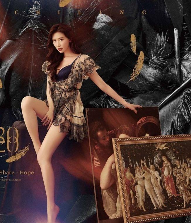林志玲在新年曆中大秀長腿。(圖:志玲姊姊慈善基金會提供)