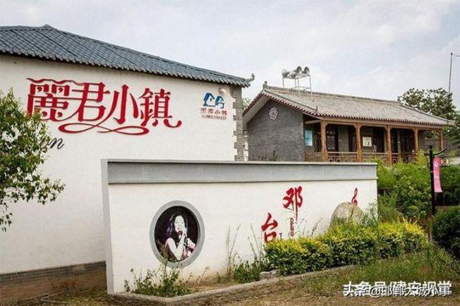 河北大名鄧台村為紀念鄧麗君興建「麗君小鎮」,如今卻面對遊客稀少的困境。(取材自微博)