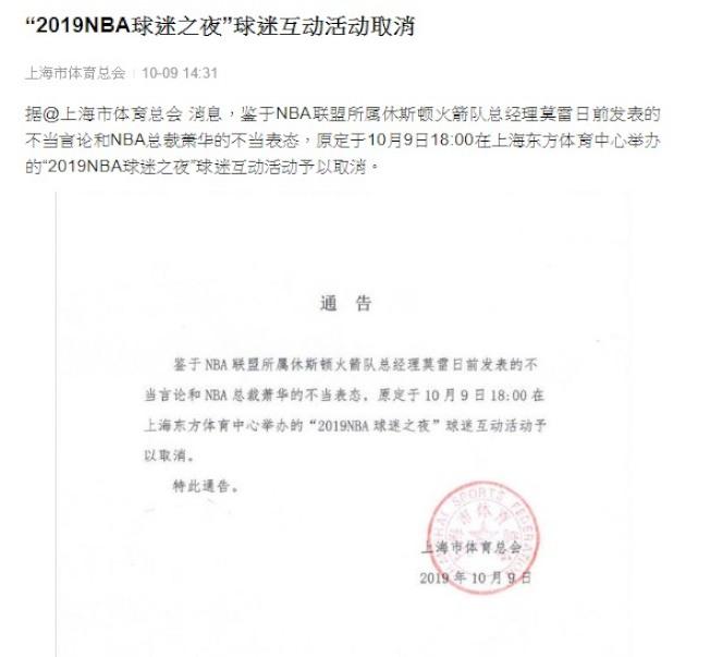 上海取消今晚NBA球迷之夜。(取自上海市體育總會官方通告)