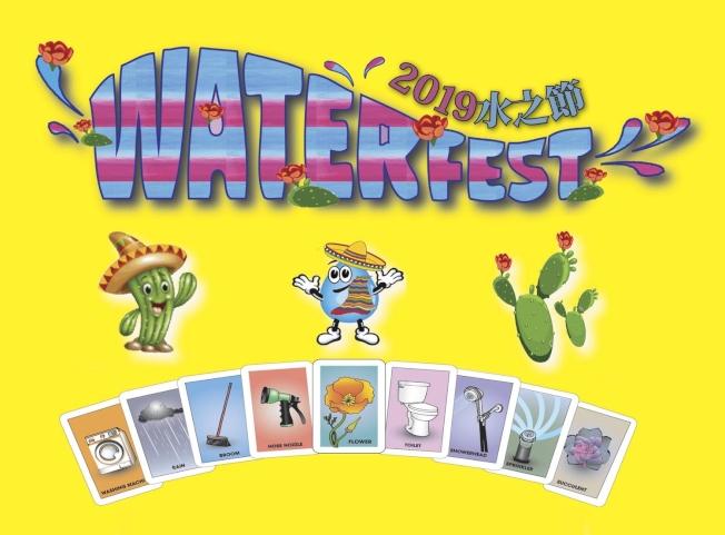「2019水之節」有吃、有喝、有玩、免費參加。