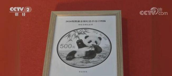 2020版熊貓普製金幣圖案9日面世。(取材自央視新聞)