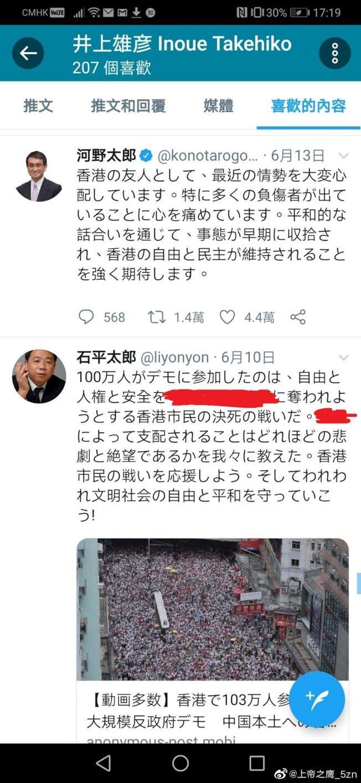 《灌籃高手》作者井上雄彥被翻出曾在推特對支持香港示威的兩則貼文按讚。(取材自推特)