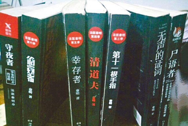 秦明著作大受歡迎成為網紅。(取材自微博)
