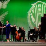 2019梅楣鳳凰于飛 經典上海老歌音樂會