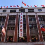 華埠慶雙十 僑胞高喊「台灣自由民主加油」
