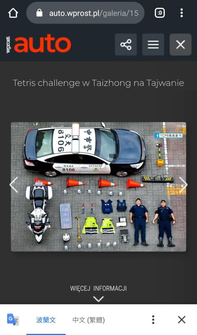 台中市警方首開台灣風氣之先, 開箱照片登上歐洲媒體網站。(取材自auto.wprost.pl/galeria/15383/2/tetris-challenge)