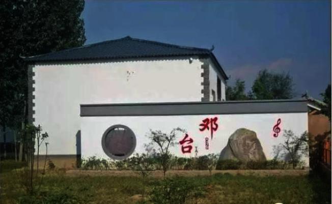 鄧台村是鄧麗君的祖籍地,只有600多名居民。2016年4月,當地政府在「鄧台村」打造了「麗君小鎮」。(取材自每日頭條)