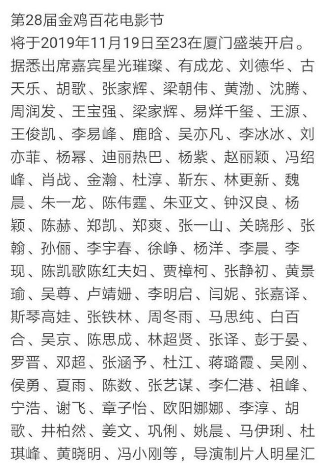 「金雞百花電影獎出席名單」流出,但真實性存疑。(取材自微博)