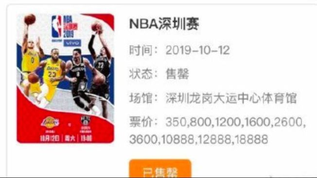 NBA深圳賽門票已全部賣光。(購票平台截圖)