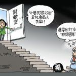 漫畫/中華民國重見天日