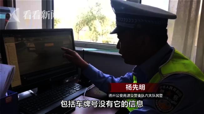 山東德州公安高速交警從監控視頻發現,一名貨車司機使用墨汁和毛筆塗改車牌號碼。(視頻截圖)
