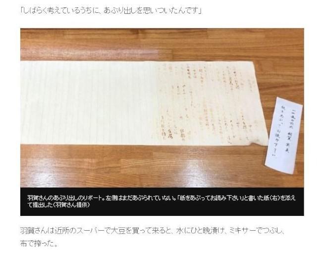 山田雄司毫不猶豫地給了羽賀英美最高分,「我留下一些地方沒有加熱,因為媒體會想辦法找到這張報告的圖片並拍照。」(取材自日文版BBC)