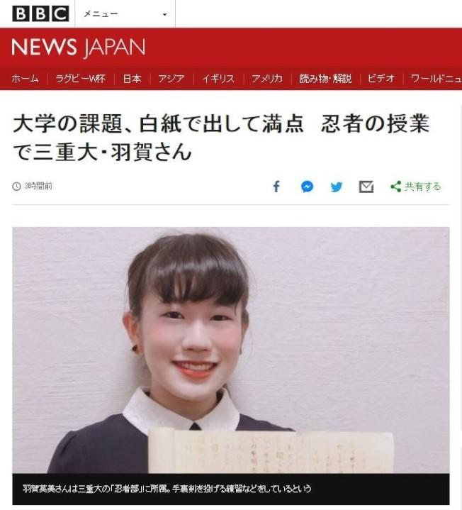 日本三重大學一名大一女學生羽賀英美,在繳交報告時竟「交白卷」,但教授卻給她滿分,「忍術」發威引來外媒關注。(取材自日文版BBC)