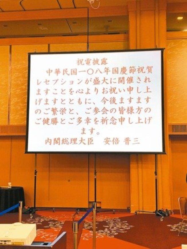 福岡分處在國慶酒會刊出日本首相安倍晉三的賀電引發爭議。(中央社)