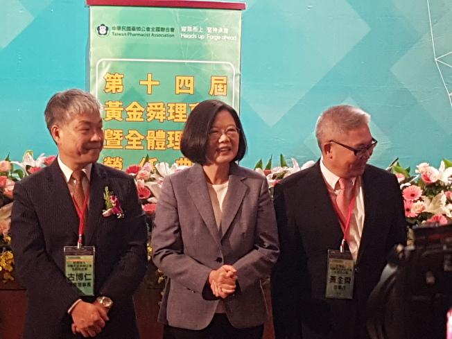 中華民國藥師公會全國聯合會13日舉辦「第14屆理事長暨理監事榮任典禮」,蔡英文總統(中)到現場祝賀。(記者楊雅棠/攝影)