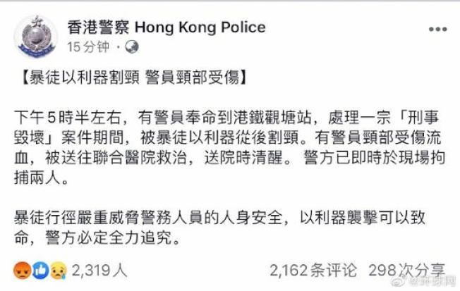 香港警方在臉書上發文。圖/取自香港警察FB