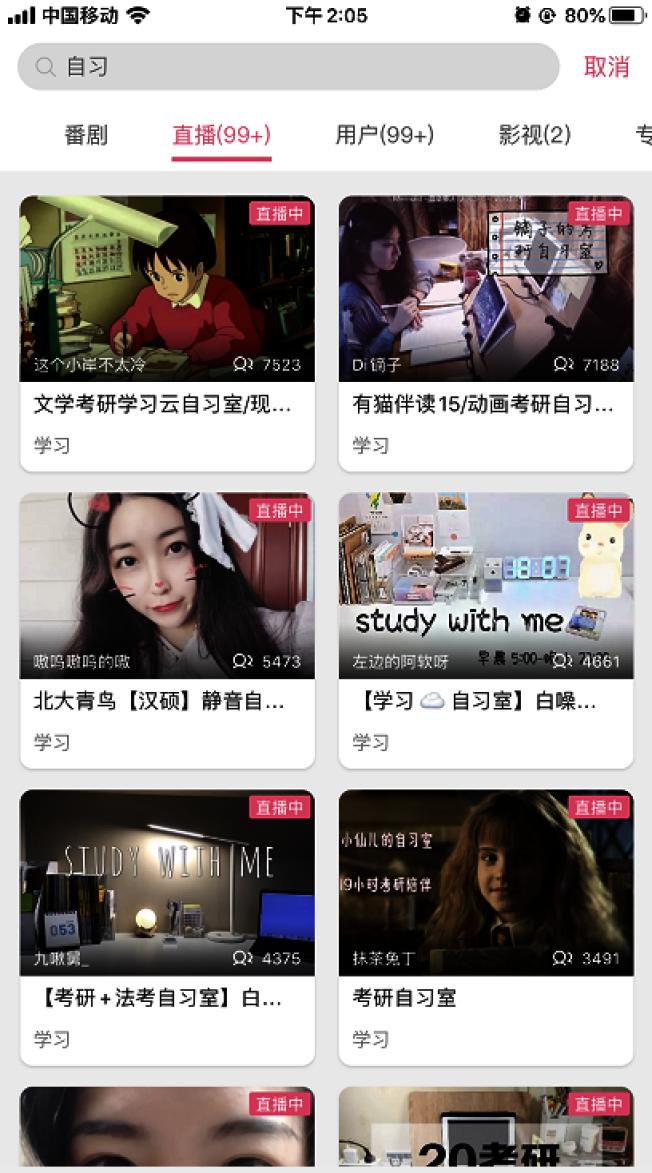 中國網路平台的考研直播、自習直播,觀看者不在少數。 圖/取自北京日報客戶端