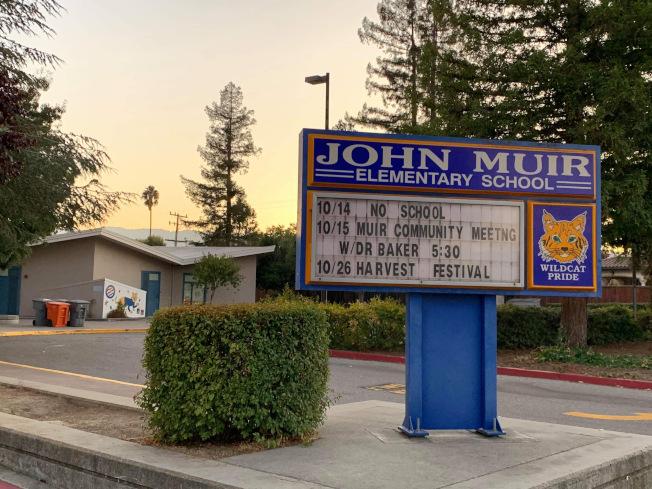 庫比蒂諾聯合學區多年來面臨生源不足、經費短缺,圖中的John Muir小學是可能變動的學校。(記者李榮/攝影)